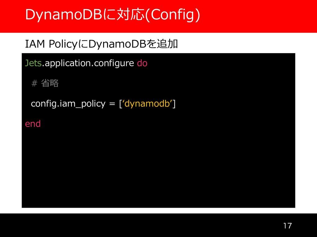 DynamoDBに対応(Config)  IAM PolicyにDynamoDBを追加 J...