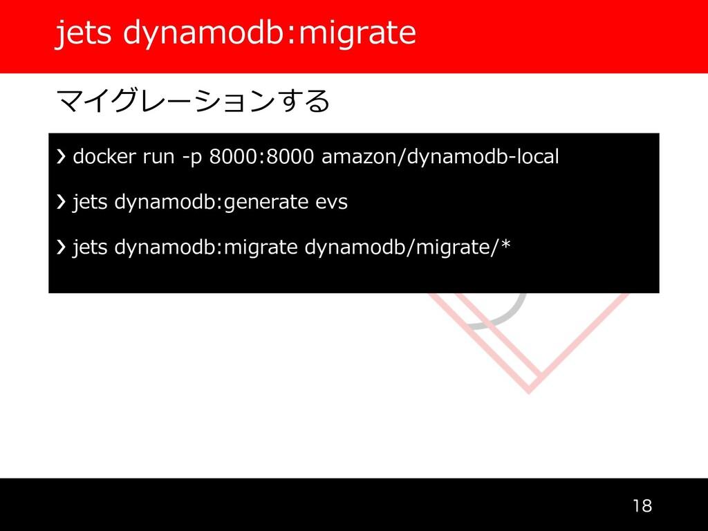 jets dynamodb:migrate  マイグレーションする ❯ docker ru...