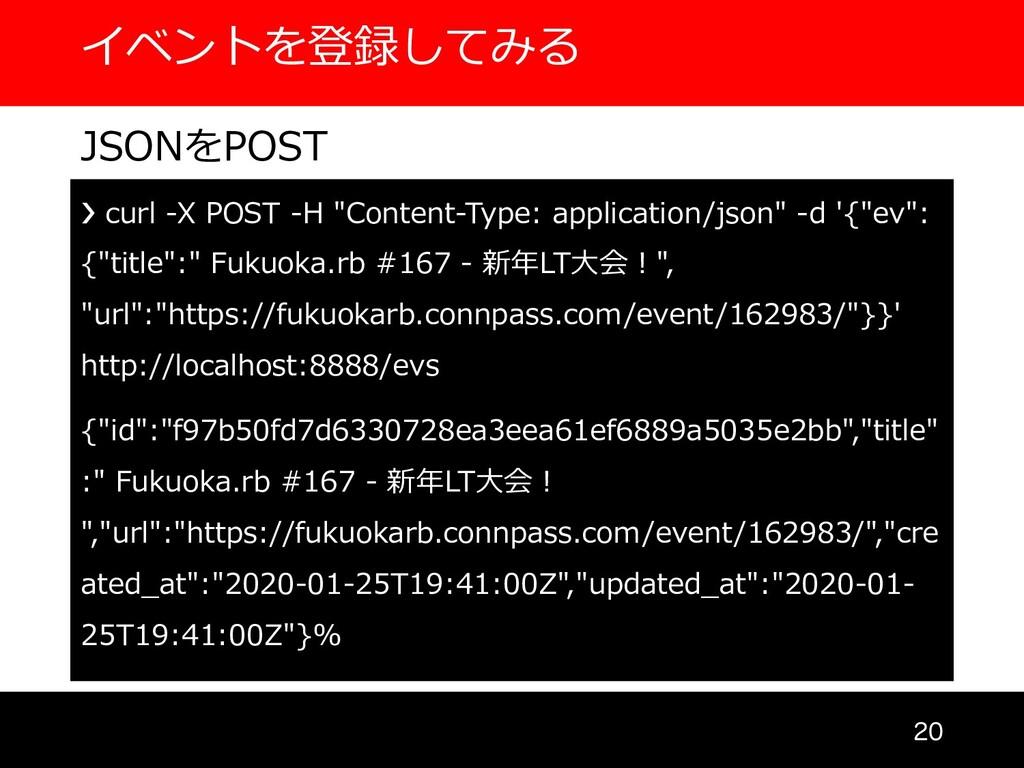 """イベントを登録してみる  JSONをPOST ❯ curl -X POST -H """"Con..."""