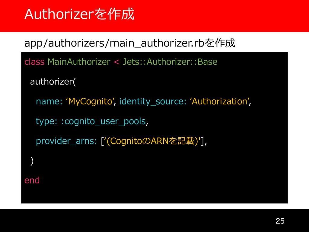 Authorizerを作成  app/authorizers/main_authorize...