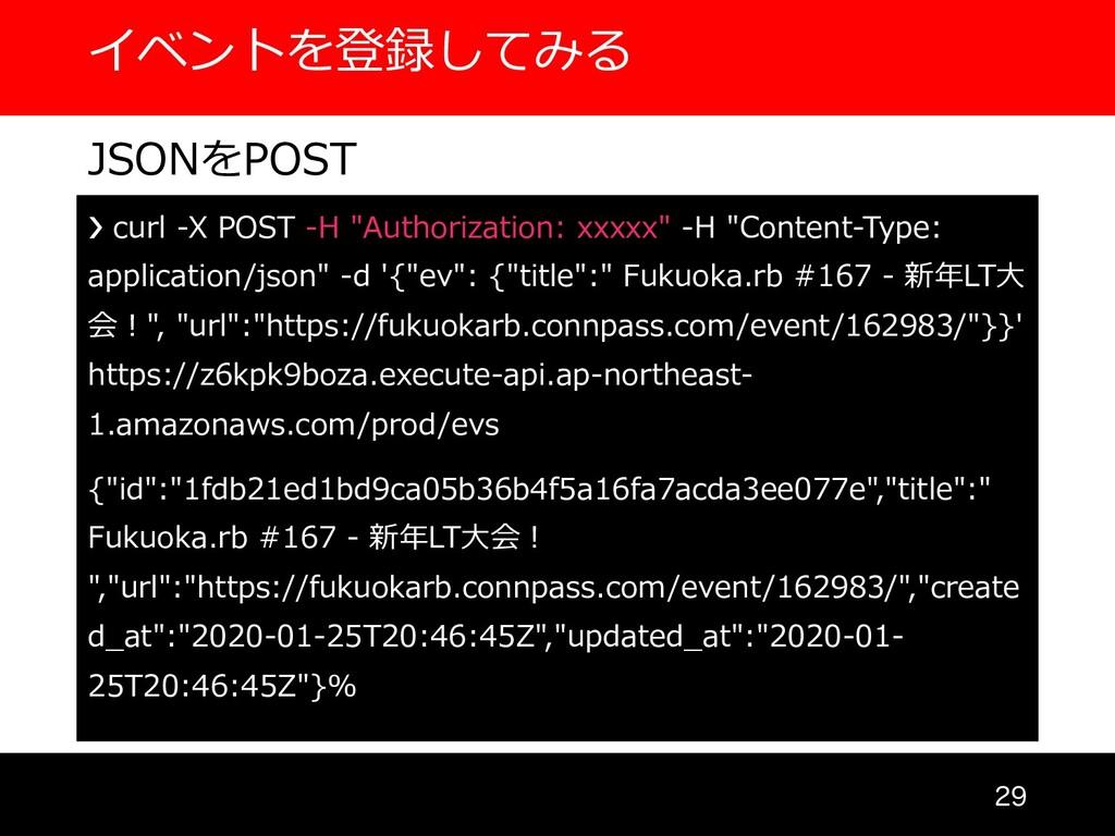 """イベントを登録してみる  JSONをPOST ❯ curl -X POST -H """"Aut..."""