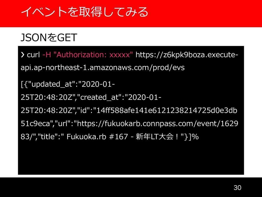 """イベントを取得してみる  JSONをGET ❯ curl -H """"Authorizatio..."""