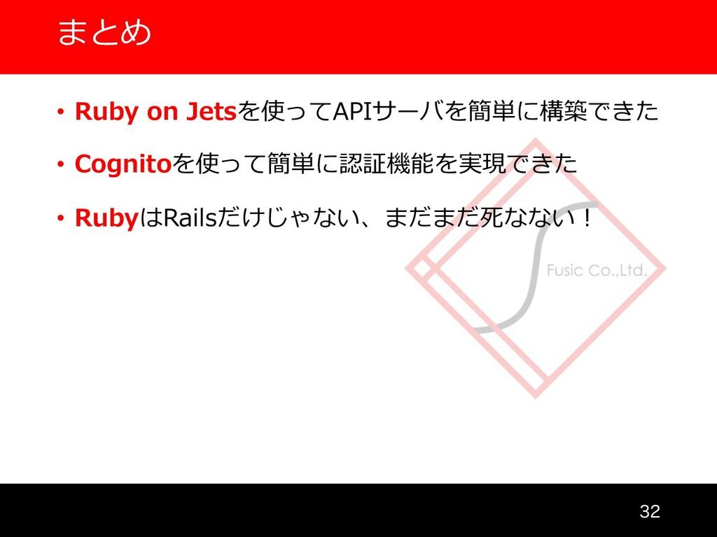 まとめ  • Ruby on Jetsを使ってAPIサーバを簡単に構築できた • Cogn...