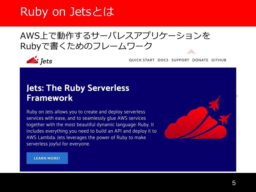 Ruby on Jetsとは  AWS上で動作するサーバレスアプリケーションを Rubyで書...