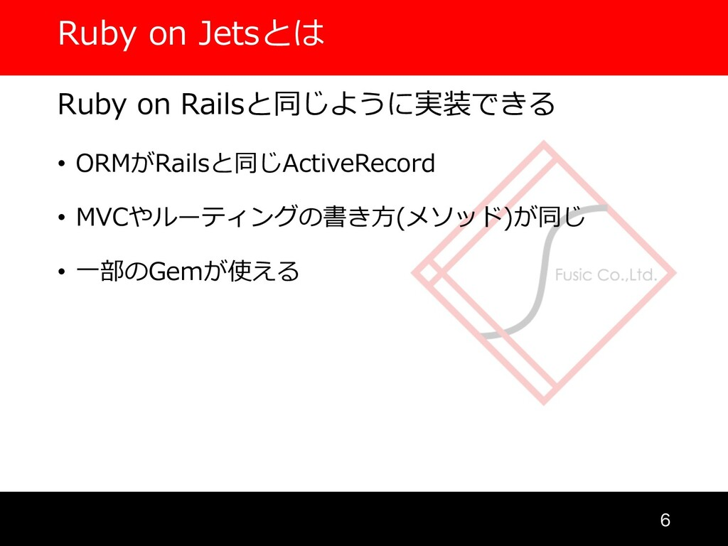 Ruby on Jetsとは  • ORMがRailsと同じActiveRecord • M...