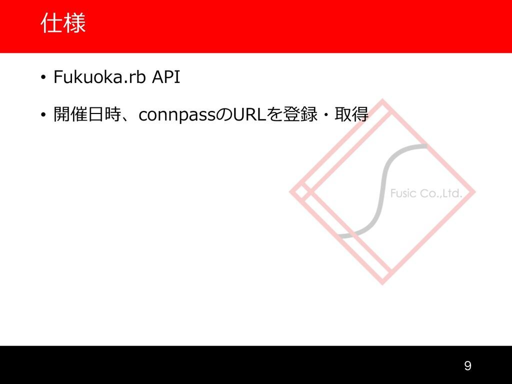 仕様 • Fukuoka.rb API • 開催⽇時、connpassのURLを登録・取得