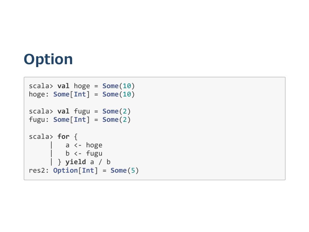 Option s c a l a > v a l h o g e = S o m e ( 1 ...
