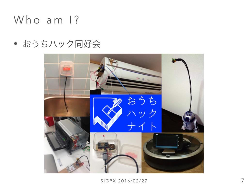 S I G P X 2 0 1 6 / 0 2 / 2 7 W h o a m I ? • ͓...