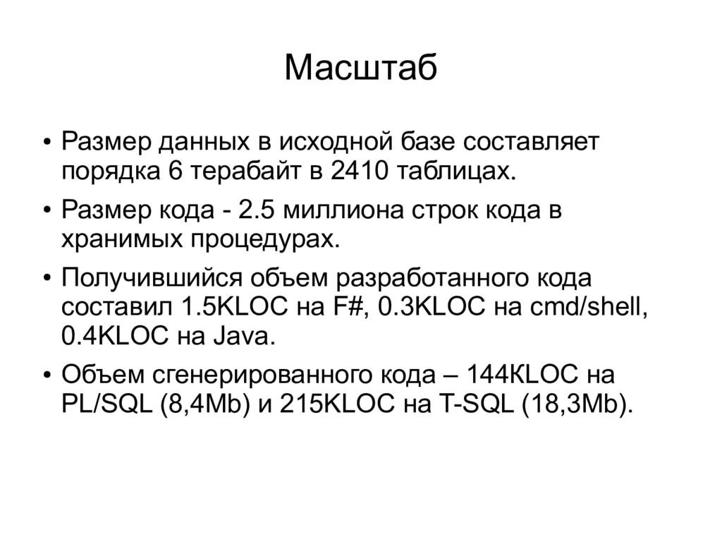 Масштаб ● Размер данных в исходной базе составл...