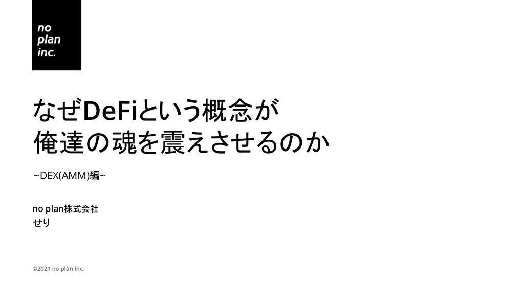 no plan株式会社 ©2021 no plan inc. なぜDeFiという概念が 俺達の...