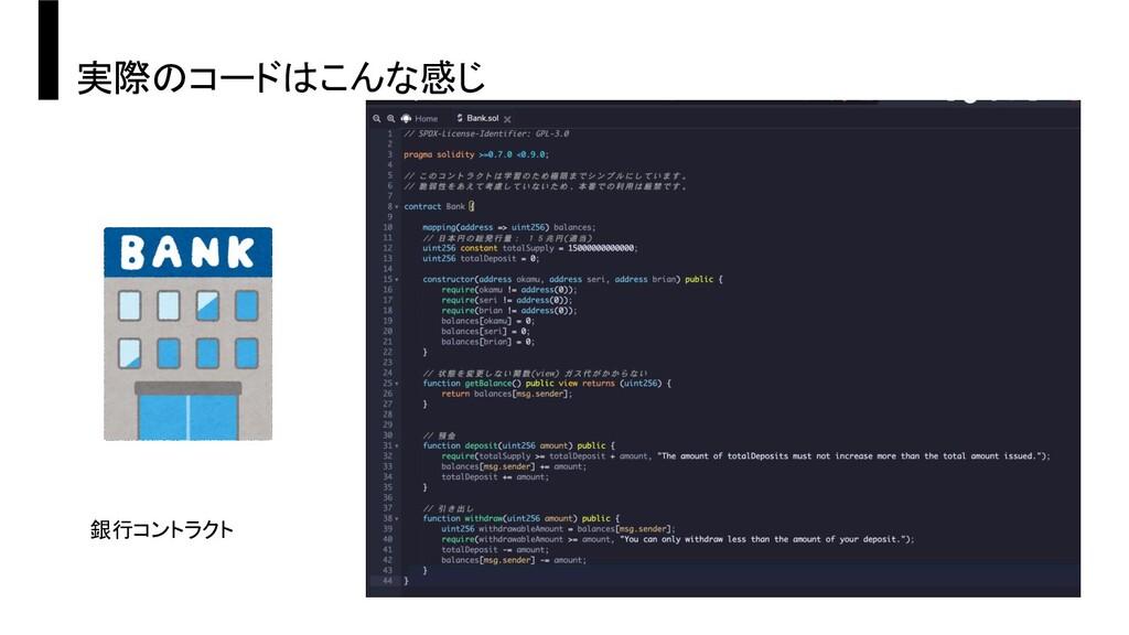 実際のコードはこんな感じ 銀行コントラクト