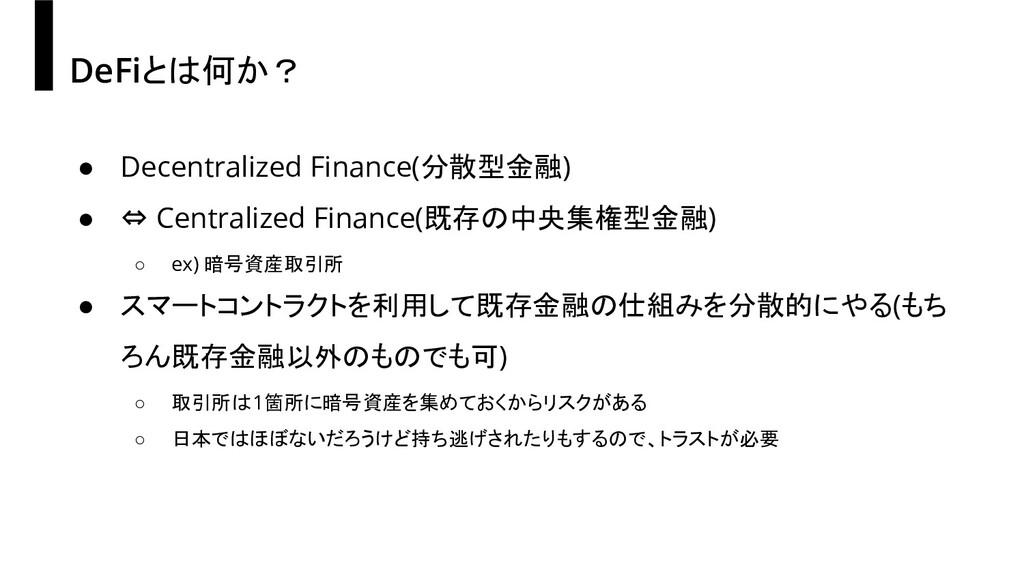 DeFiとは何か? ● Decentralized Finance(分散型金融) ● ⇔ Ce...