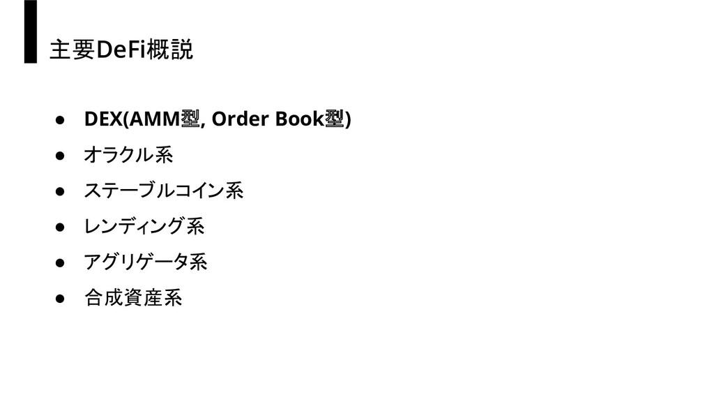 主要DeFi概説 ● DEX(AMM型, Order Book型) ● オラクル系 ● ステー...