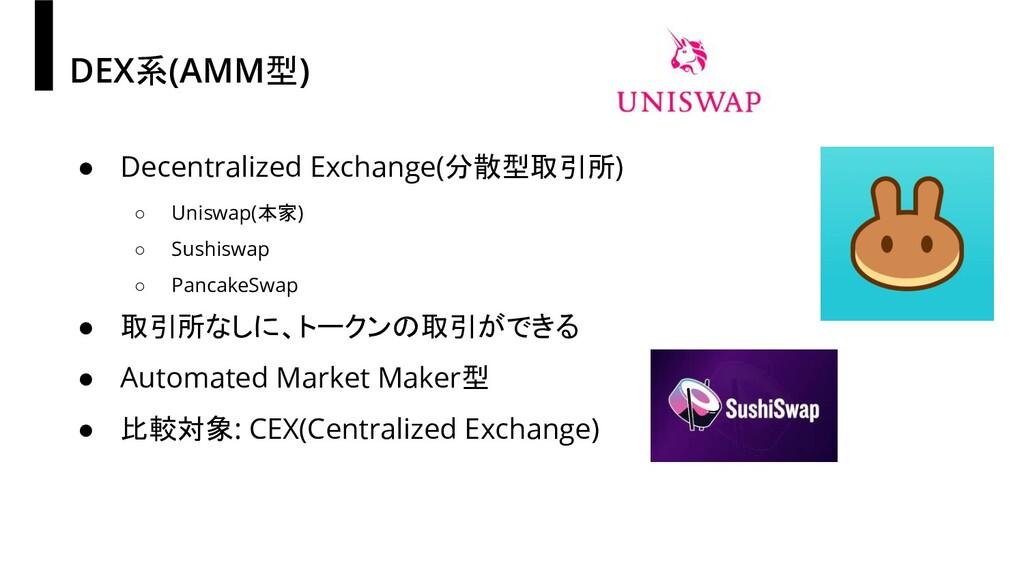 DEX系(AMM型) ● Decentralized Exchange(分散型取引所) ○ U...