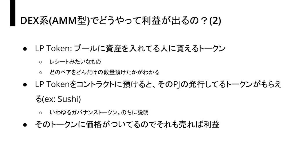 DEX系(AMM型)でどうやって利益が出るの?(2) ● LP Token: プールに資産を入...