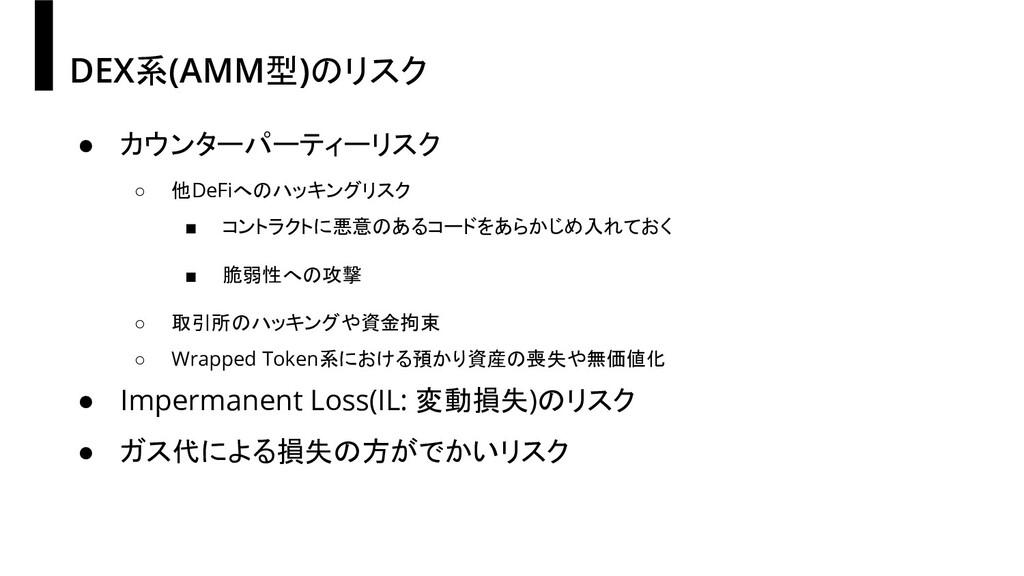 DEX系(AMM型)のリスク ● カウンターパーティーリスク ○ 他DeFiへのハッキングリス...