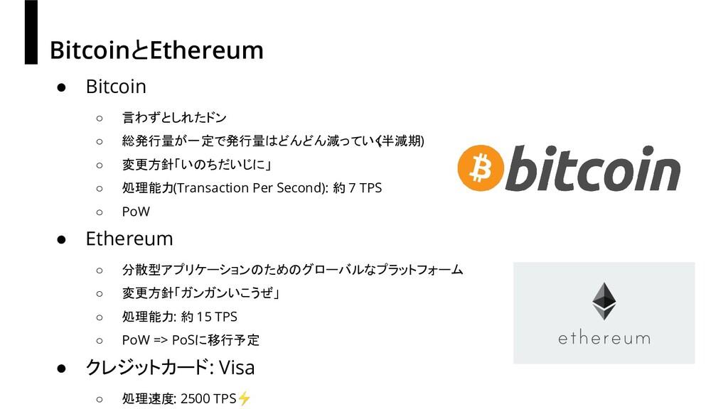 BitcoinとEthereum ● Bitcoin ○ 言わずとしれたドン ○ 総発行量が一...