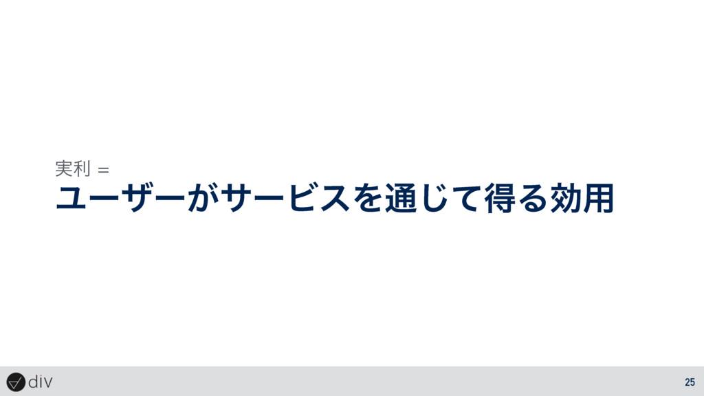 25 Ϣʔβʔ͕αʔϏεΛ௨ͯ͡ಘΔޮ༻ ࣮ར