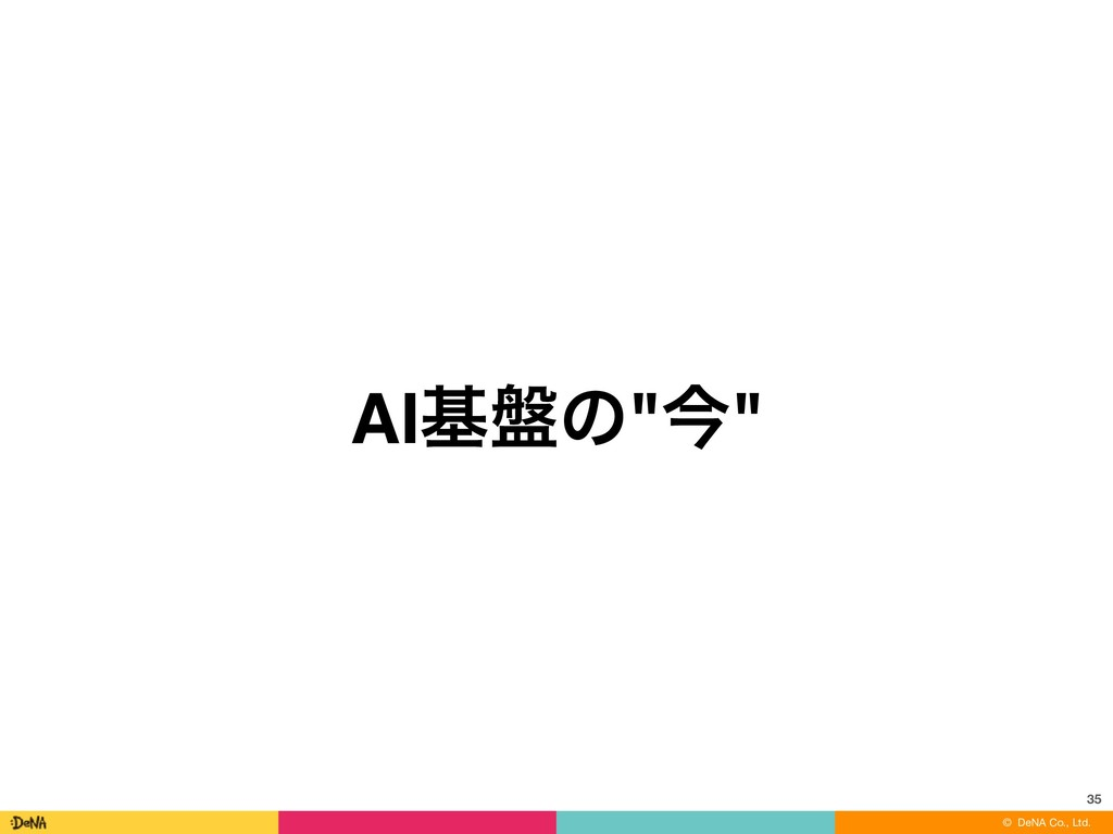 "© DeNA Co., Ltd. AIج൫ͷ""ࠓ"" 35"