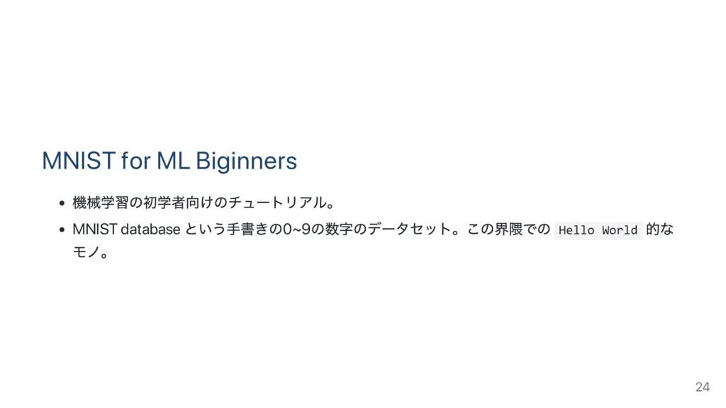 MNIST for ML Biginners 機械学習の初学者向けのチュー トリアル。 MNI...