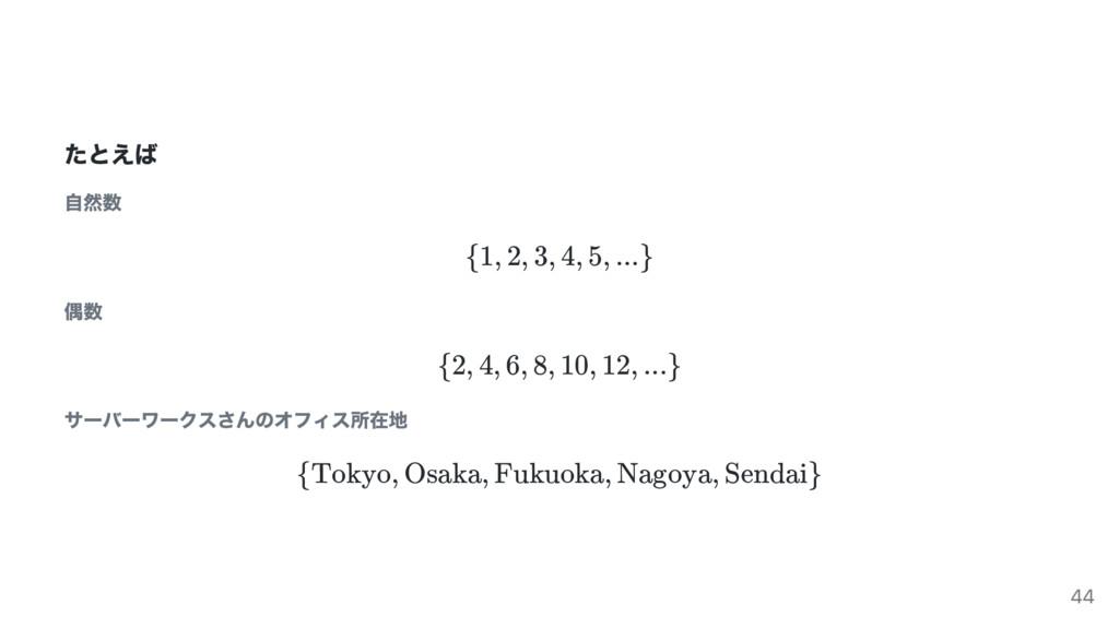 たとえば 自然数 {1, 2, 3, 4, 5, ...} 偶数 {2, 4, 6, 8, 1...