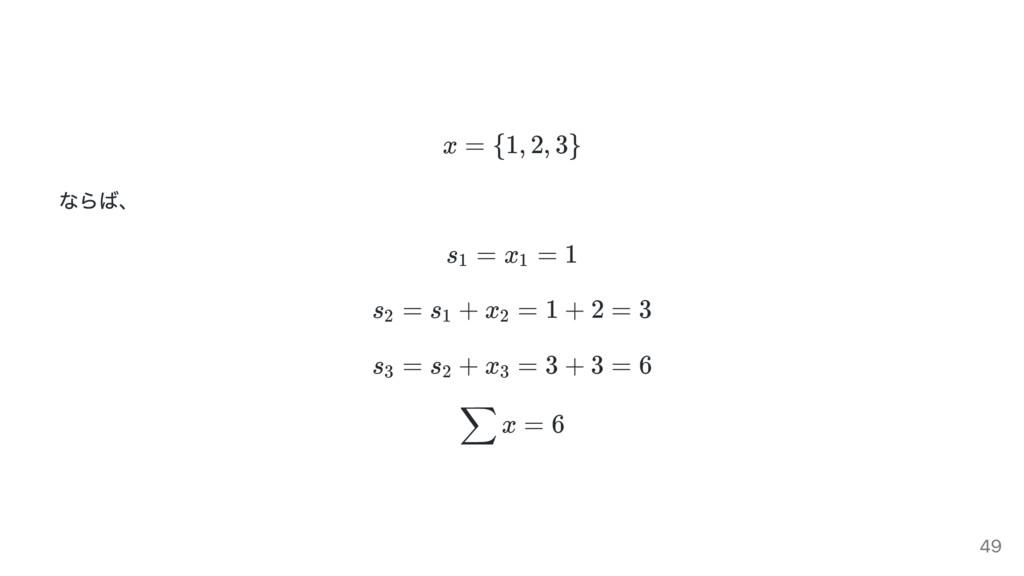 x = {1, 2, 3} ならば、 s = x = 1 s = s + x = 1 + 2 ...