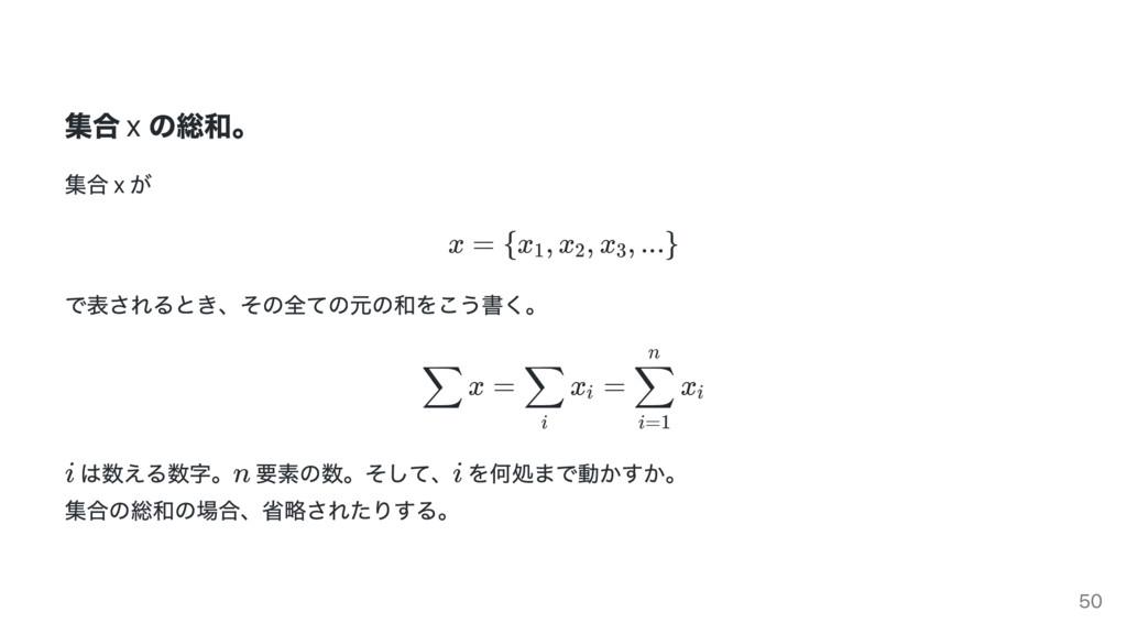 集合 x の総和。 集合 x が x = {x , x , x , ...} で表されるとき、...