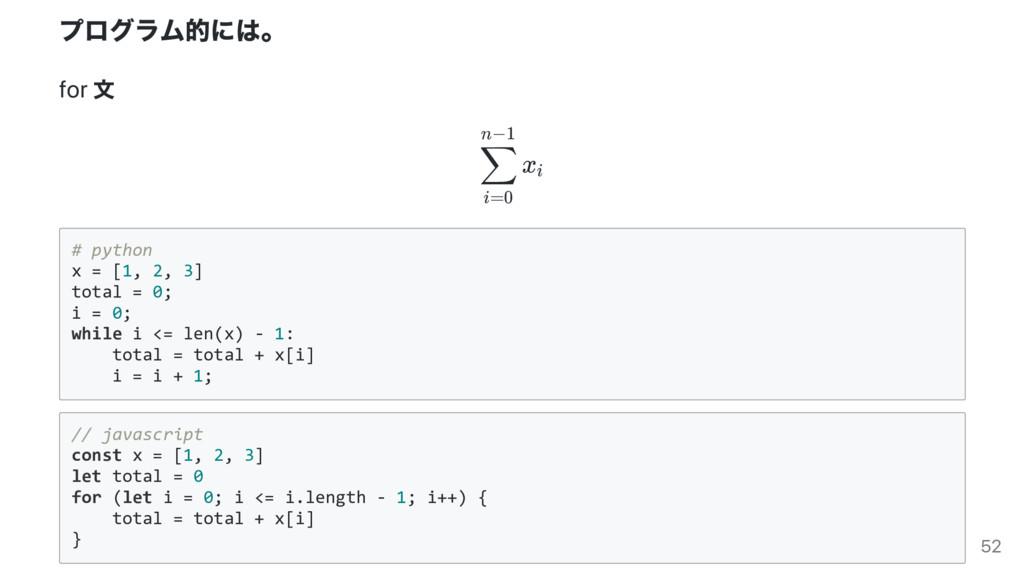プログラム的には。 for 文 x # p y t h o n x = [ 1 , 2 , 3...