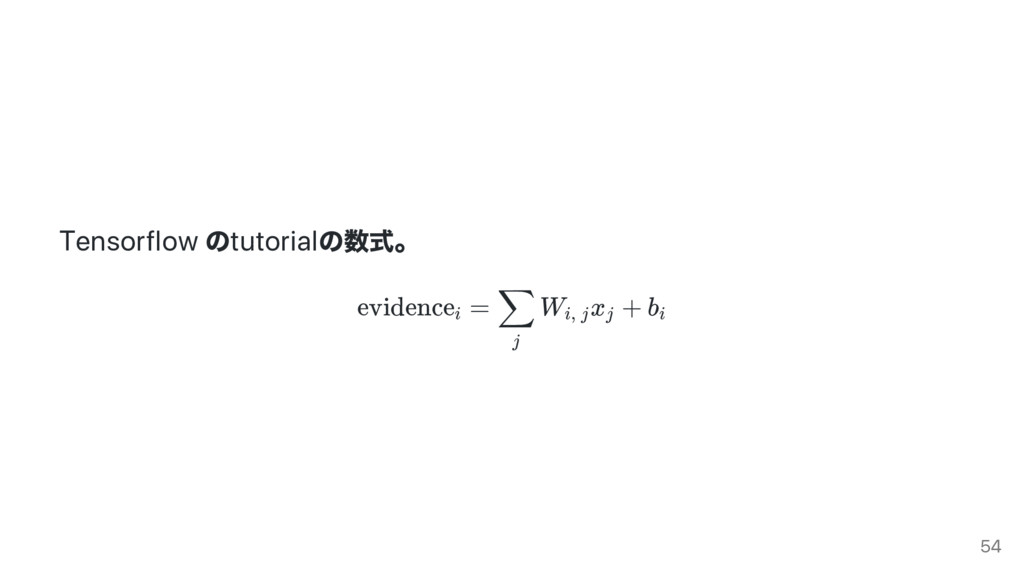 Tensorflow のtutorial の数式。 evidence = W x + b i ...