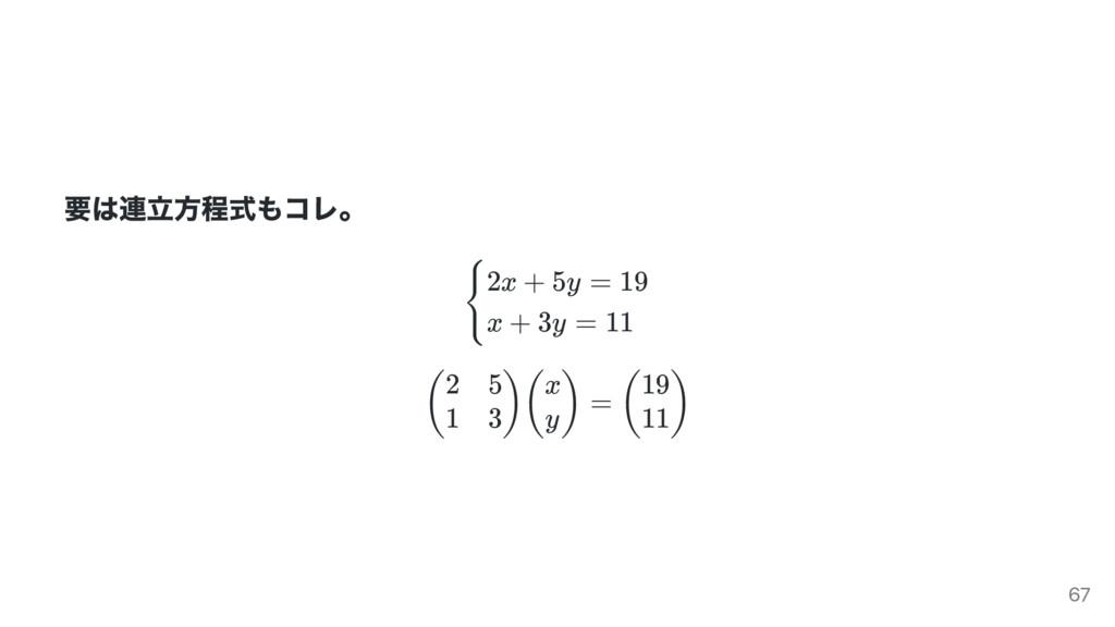 要は連立方程式もコレ。 = { 2x + 5y = 19 x + 3y = 11 ( 2 1 ...