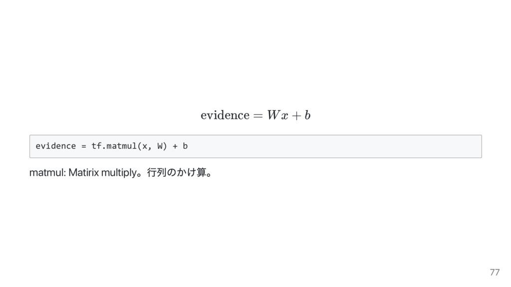 evidence = Wx + b e v i d e n c e = t f . m a t...