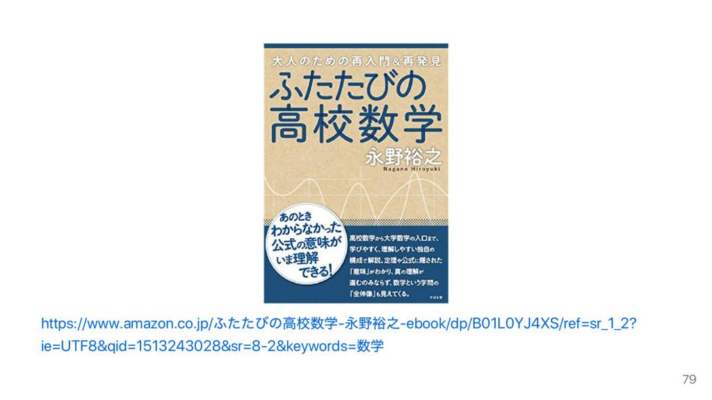 https://www.amazon.co.jp/ ふたたびの高校数学‑ 永野裕之‑ebook...