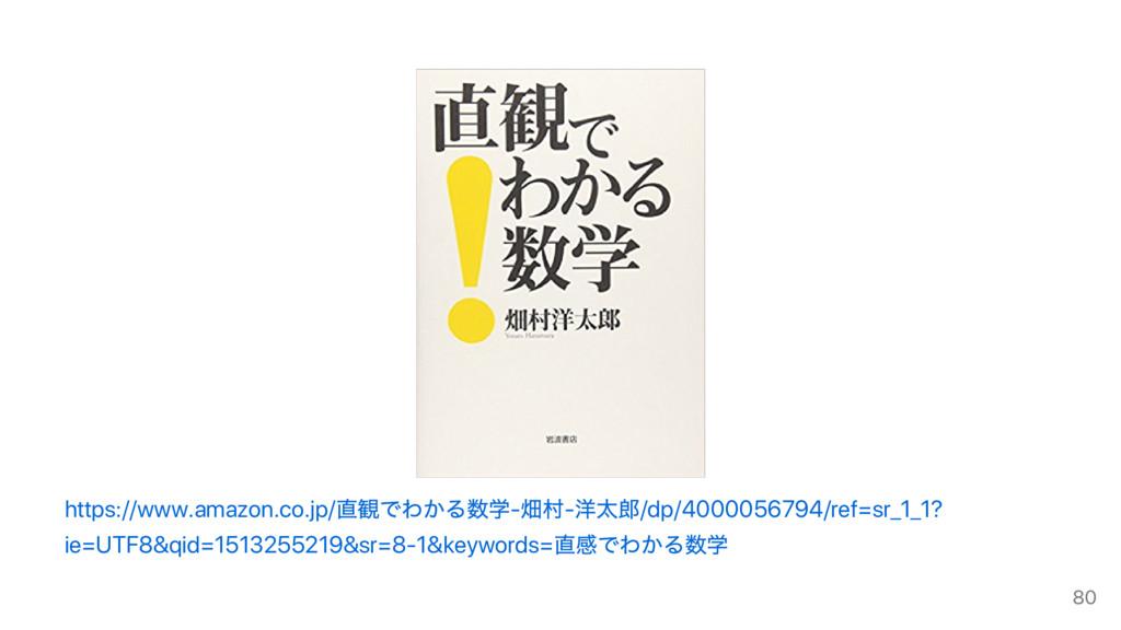 https://www.amazon.co.jp/ 直観でわかる数学‑ 畑村‑ 洋太郎/dp/...