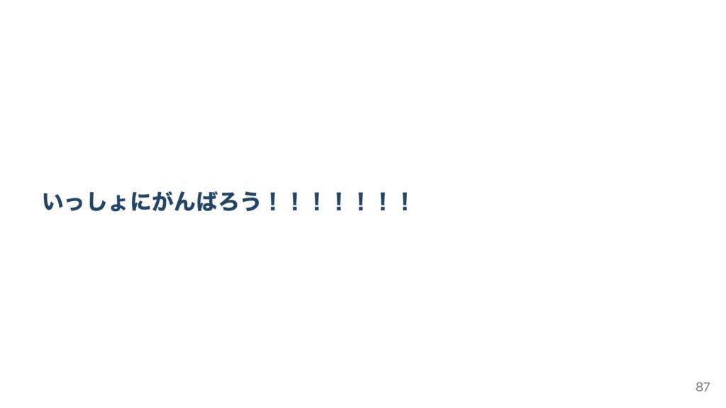 いっしょにがんばろう!!!!!!! 87