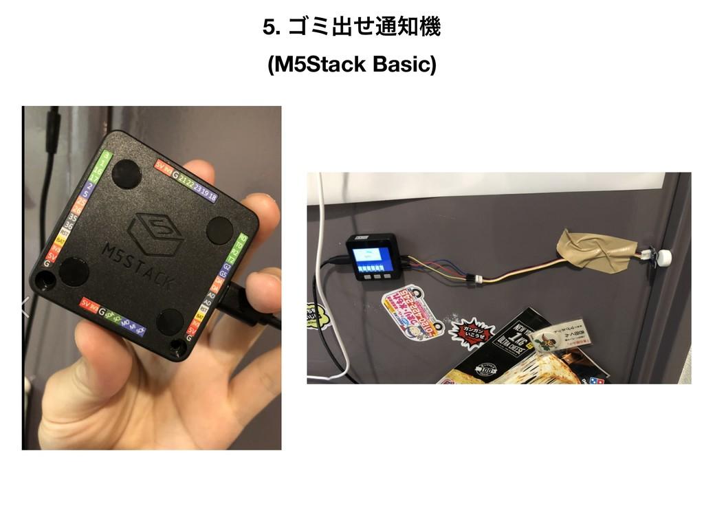 5. ΰϛग़ͤ௨ػ (M5Stack Basic)