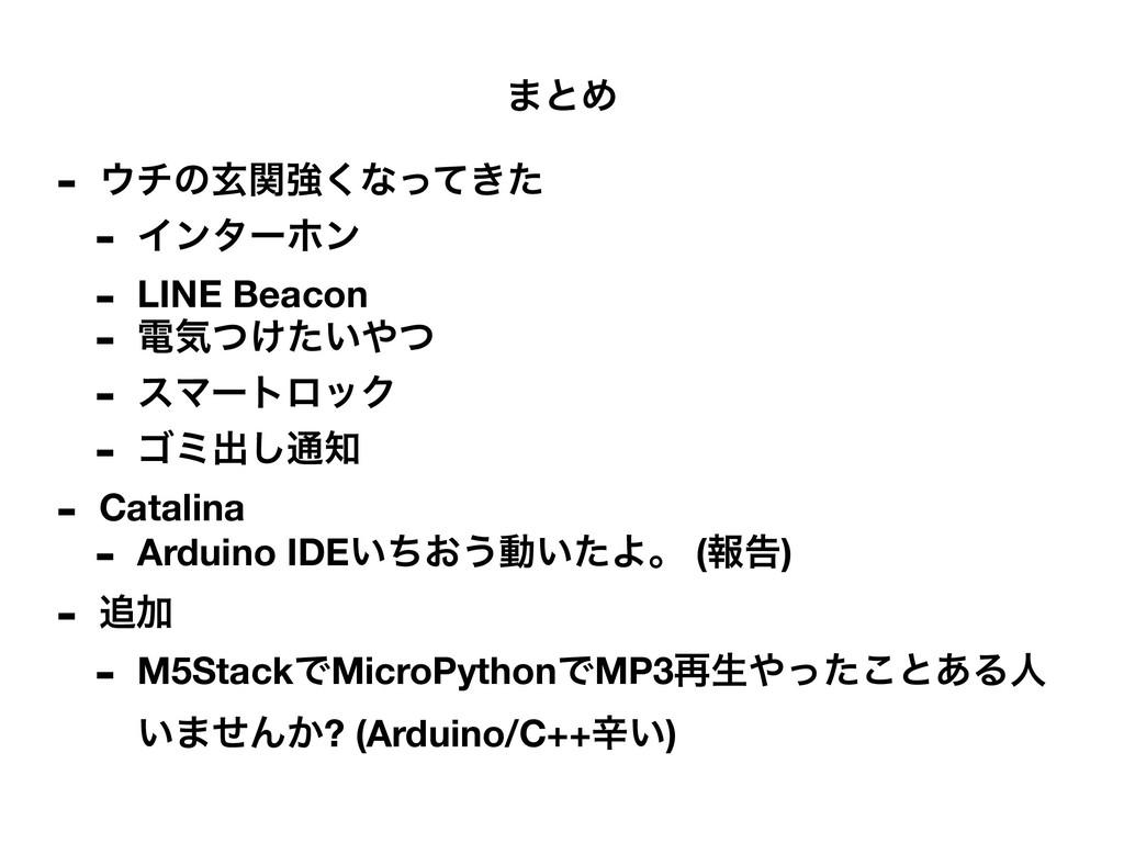 ·ͱΊ - νͷݰؔڧ͘ͳ͖ͬͯͨ - Πϯλʔϗϯ - LINE Beacon - ిؾͭ...
