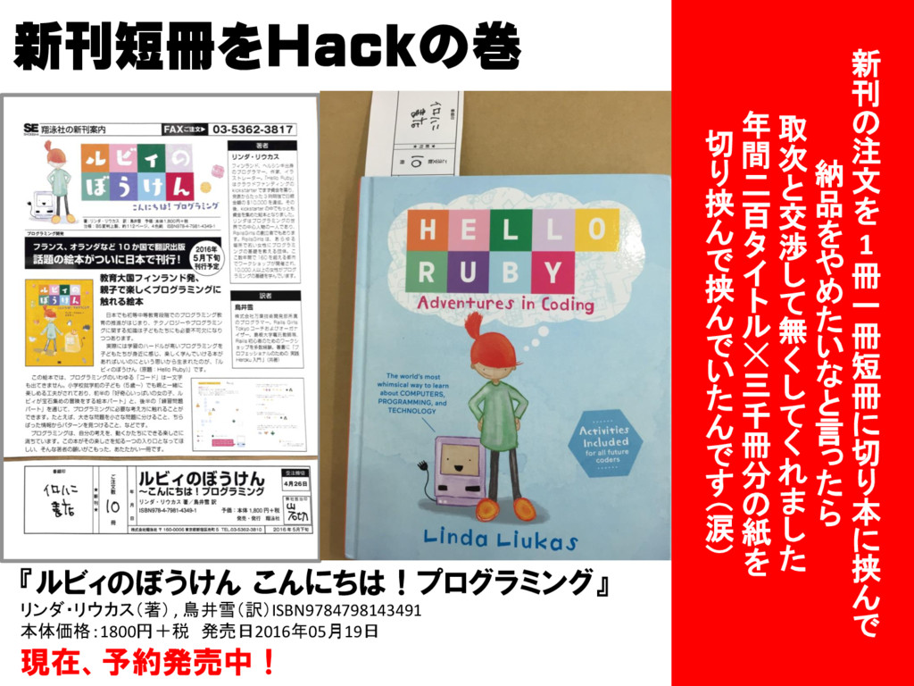 新刊短冊をHackの巻 15 新 刊 の 注 文 を 1 冊 一 冊 短 冊 に 切 り 本 ...