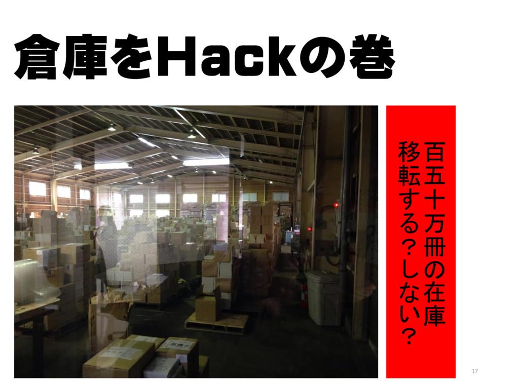 倉庫をHackの巻 17 百 五 十 万 冊 の 在 庫 移 転 す る ? し な い ?