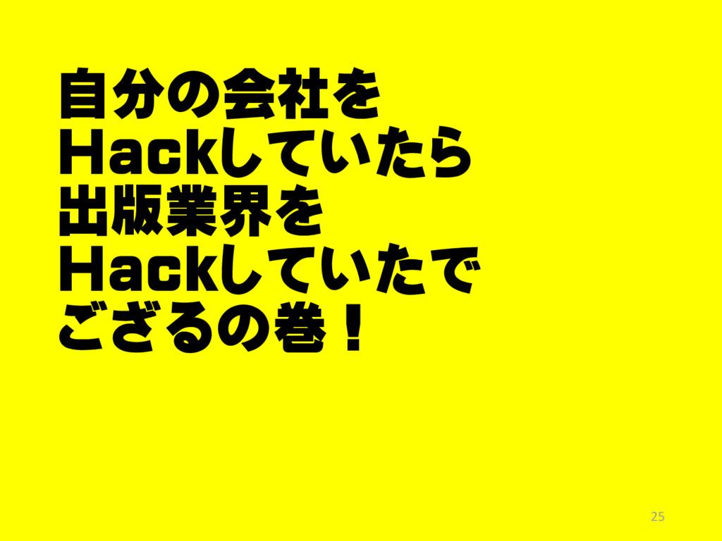 自分の会社を Hackしていたら 出版業界を Hackしていたで ござるの巻! 25