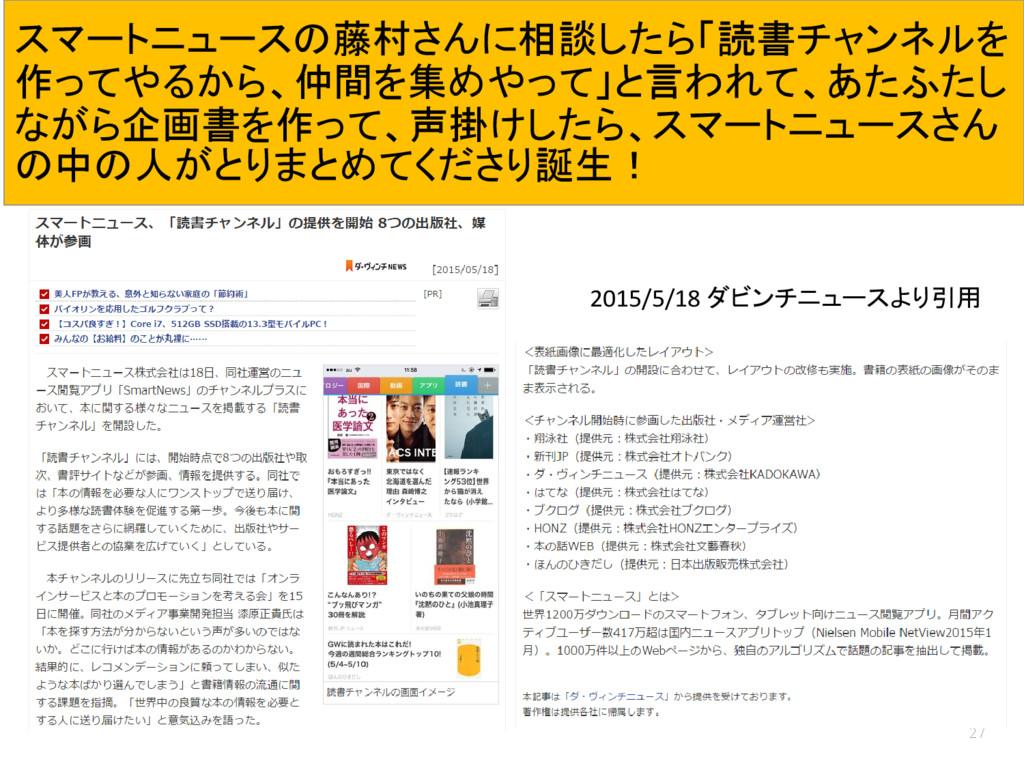 スマートニュースの藤村さんに相談したら「読書チャンネルを 作ってやるから、仲間を集めやって」と...