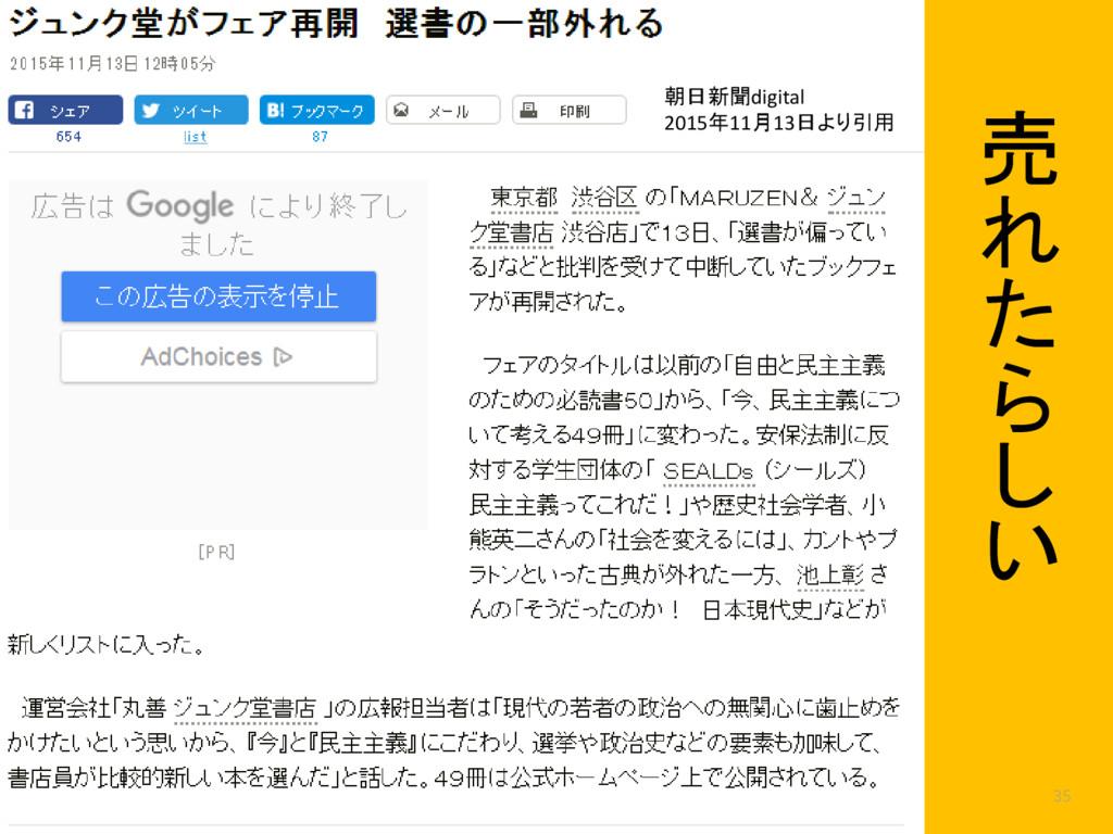 35 朝日新聞digital 2015年11月13日より引用 売 れ た ら し い