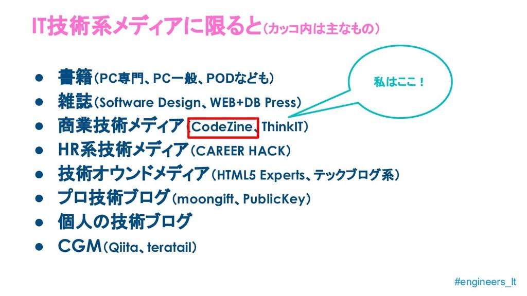 #engineers_lt IT技術系メディアに限ると(カッコ内は主なもの) ● 書籍(PC専...