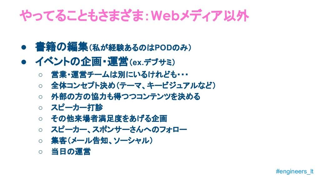 #engineers_lt やってることもさまざま:Webメディア以外 ● 書籍の編集(私が経...