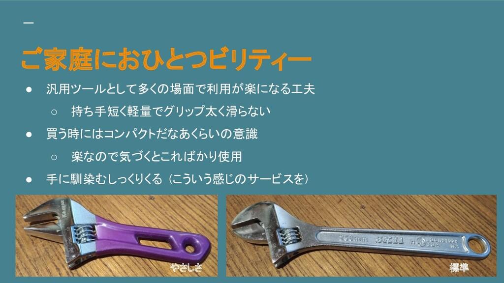 ご家庭におひとつビリティー ● 汎用ツールとして多くの場面で利用が楽になる工夫 ○ 持ち手短く...