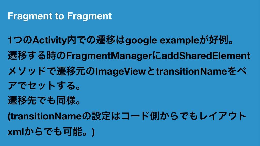 Fragment to Fragment 1ͭͷActivityͰͷભҠgoogle ex...
