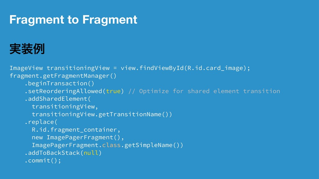 Fragment to Fragment ࣮ྫ ImageView transitionin...