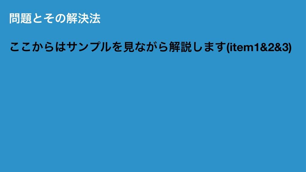 ͱͦͷղܾ๏ ͔͜͜ΒαϯϓϧΛݟͳ͕Βղઆ͠·͢(item1&2&3)