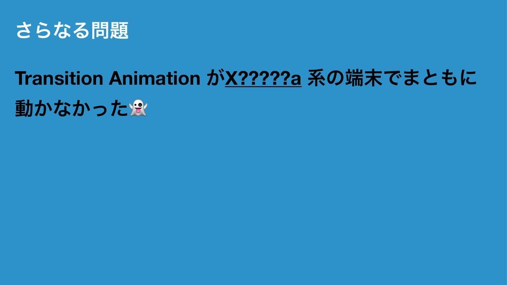 ͞ΒͳΔ Transition Animation ͕X?????a ܥͷͰ·ͱʹ ...
