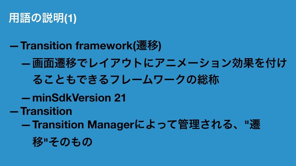 ༻ޠͷઆ໌(1) —Transition framework(ભҠ) —ը໘ભҠͰϨΠΞτʹ...