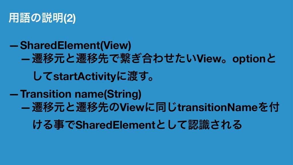 ༻ޠͷઆ໌(2) —SharedElement(View) —ભҠݩͱભҠઌͰܨ͗߹Θ͍ͤͨV...